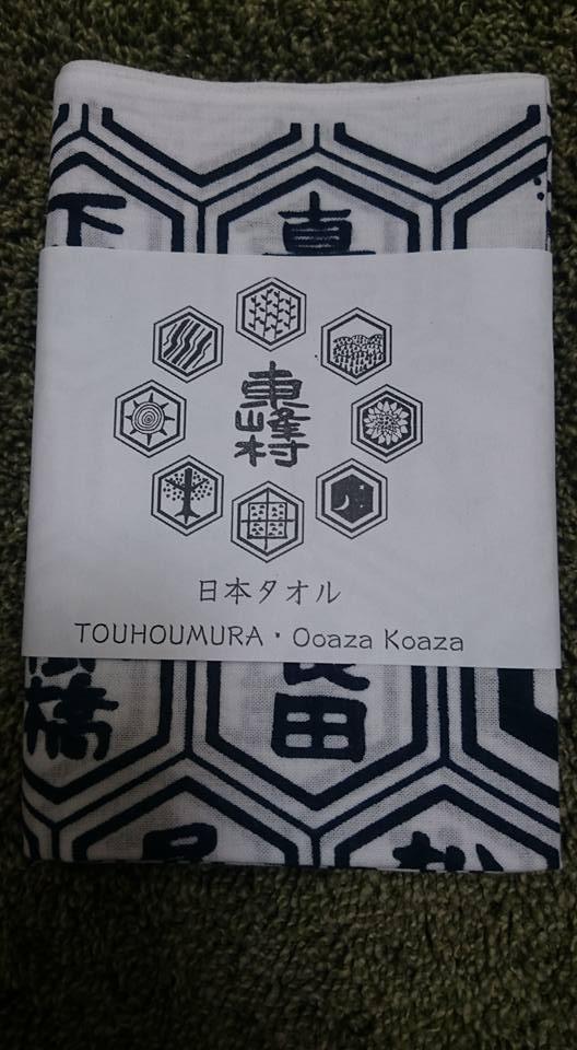 東峰村 日本タオル 手ぬぐい