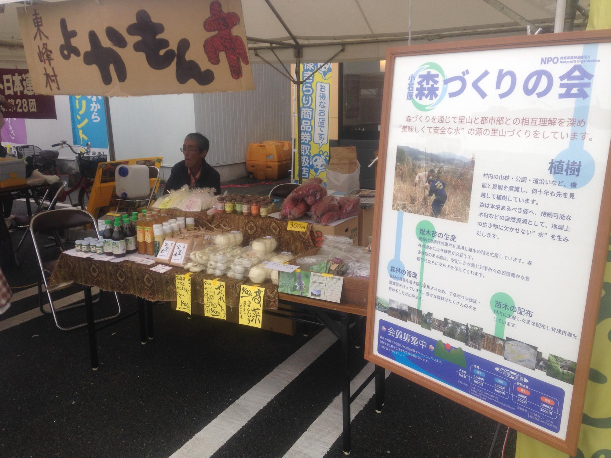 東峰村小石原森づくりの会