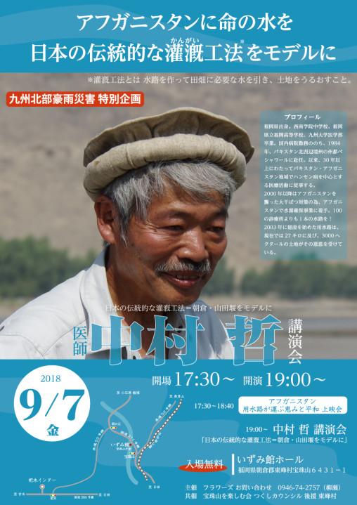 東峰村中村哲講演会2018